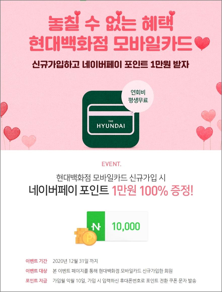 03현대백화점모바일카드.jpg