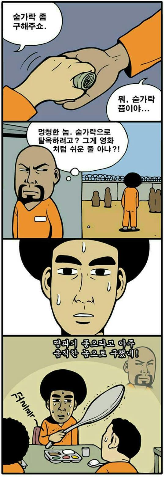 교도소에서1.jpg
