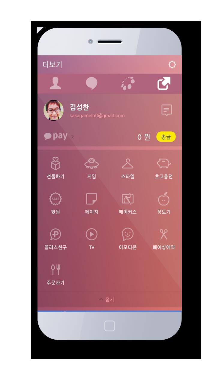 아이폰5.png
