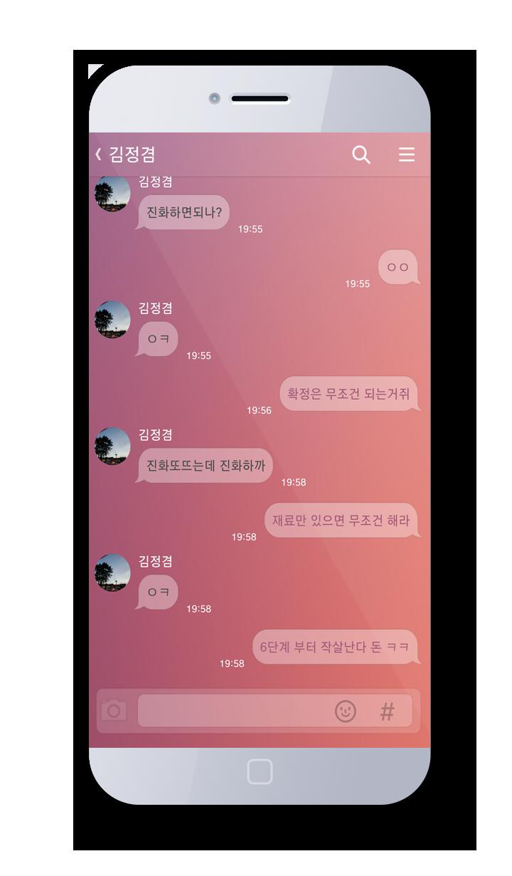 아이폰2.png