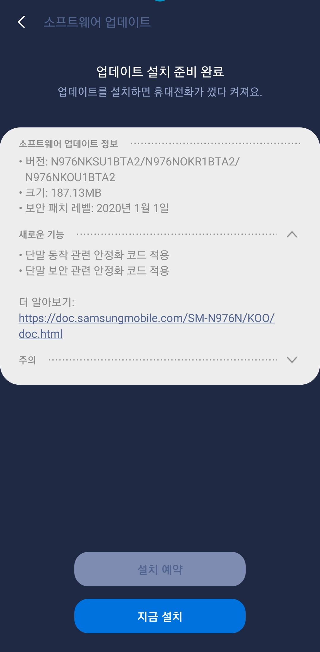 Screenshot_20200205-072255_Software update.jpg