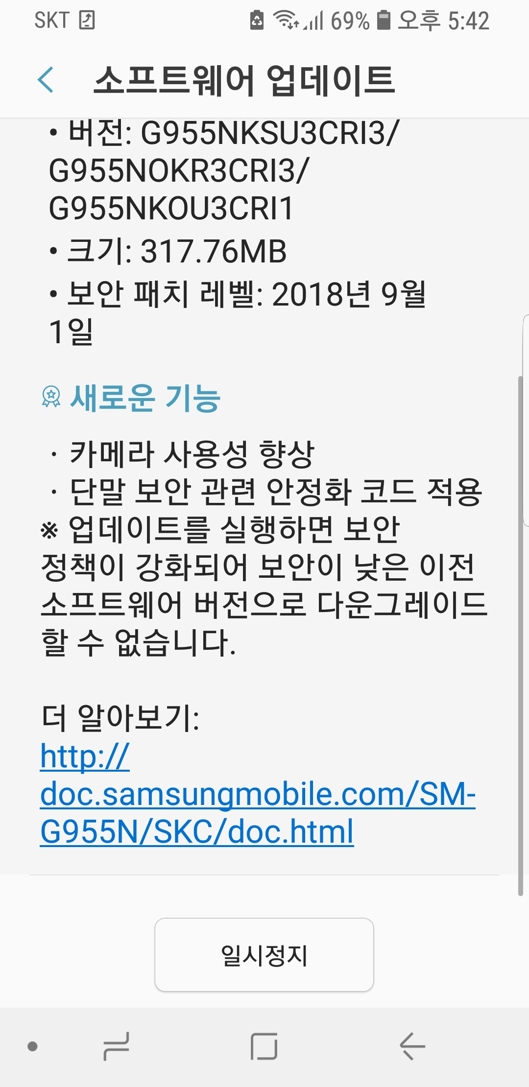 Screenshot_20180928-174217_Software update.jpg