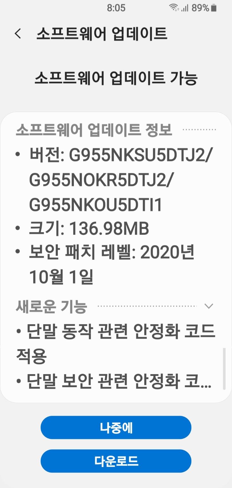 Screenshot_20201104-080532_Software update.jpg
