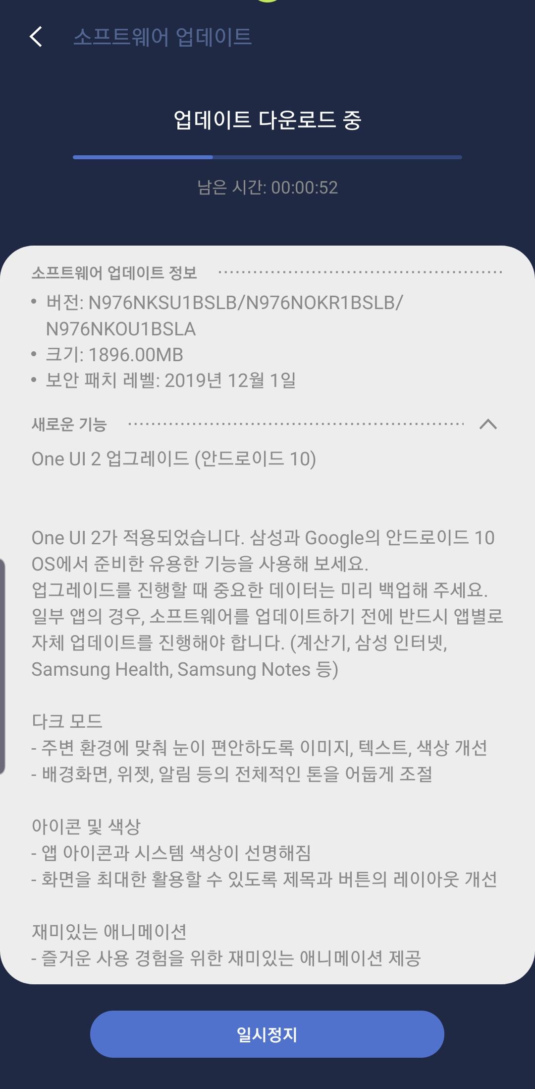 Screenshot_20200106-222512_Software update.jpg