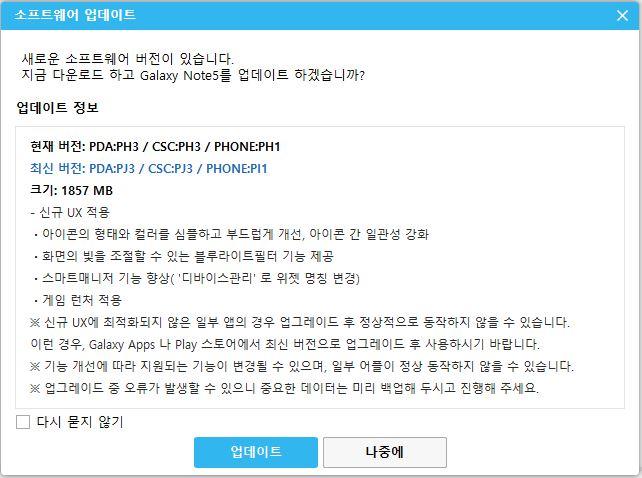N920S_PJ3_update.JPG