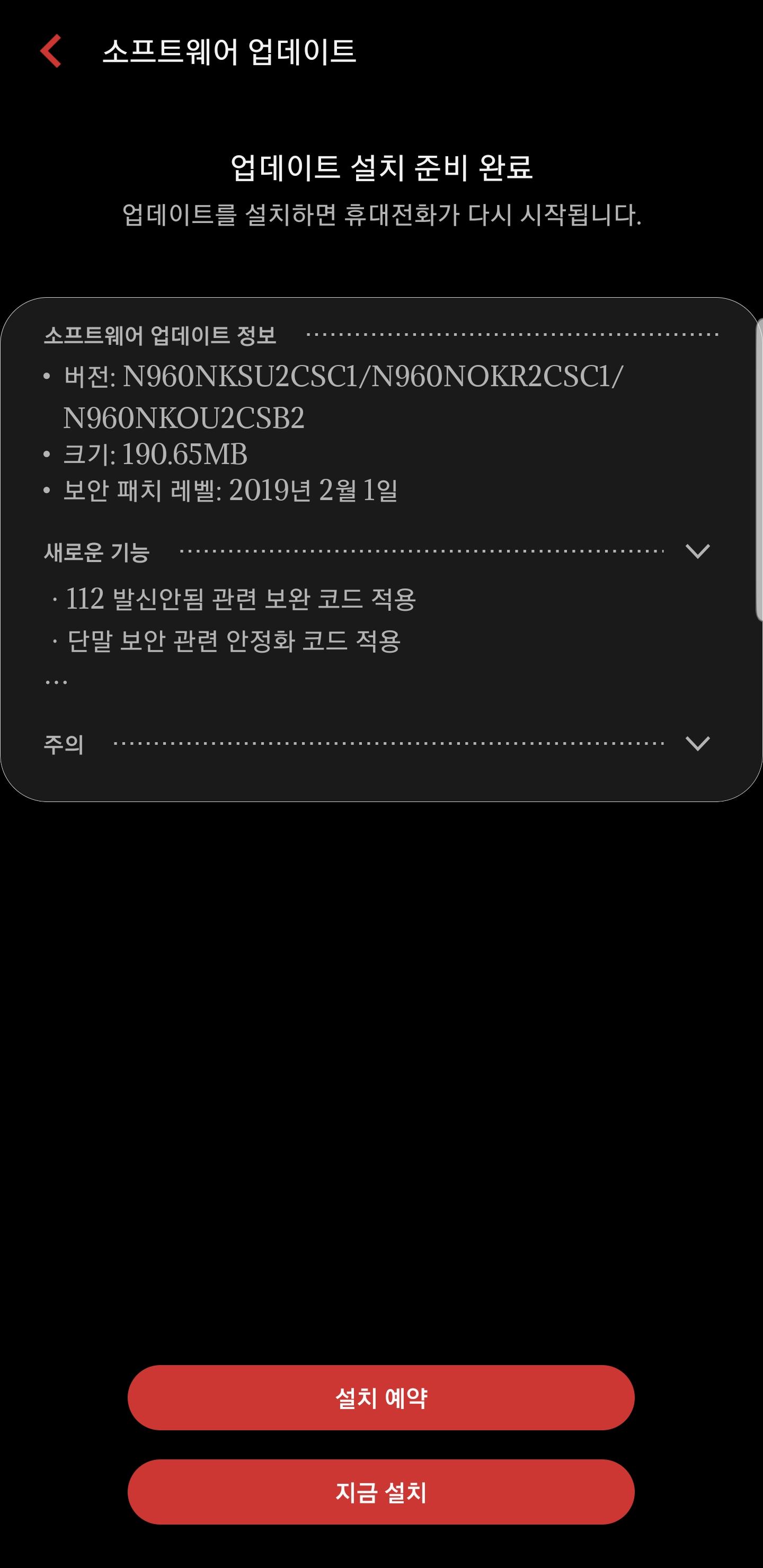 Screenshot_20190326-073620_Software update.jpg