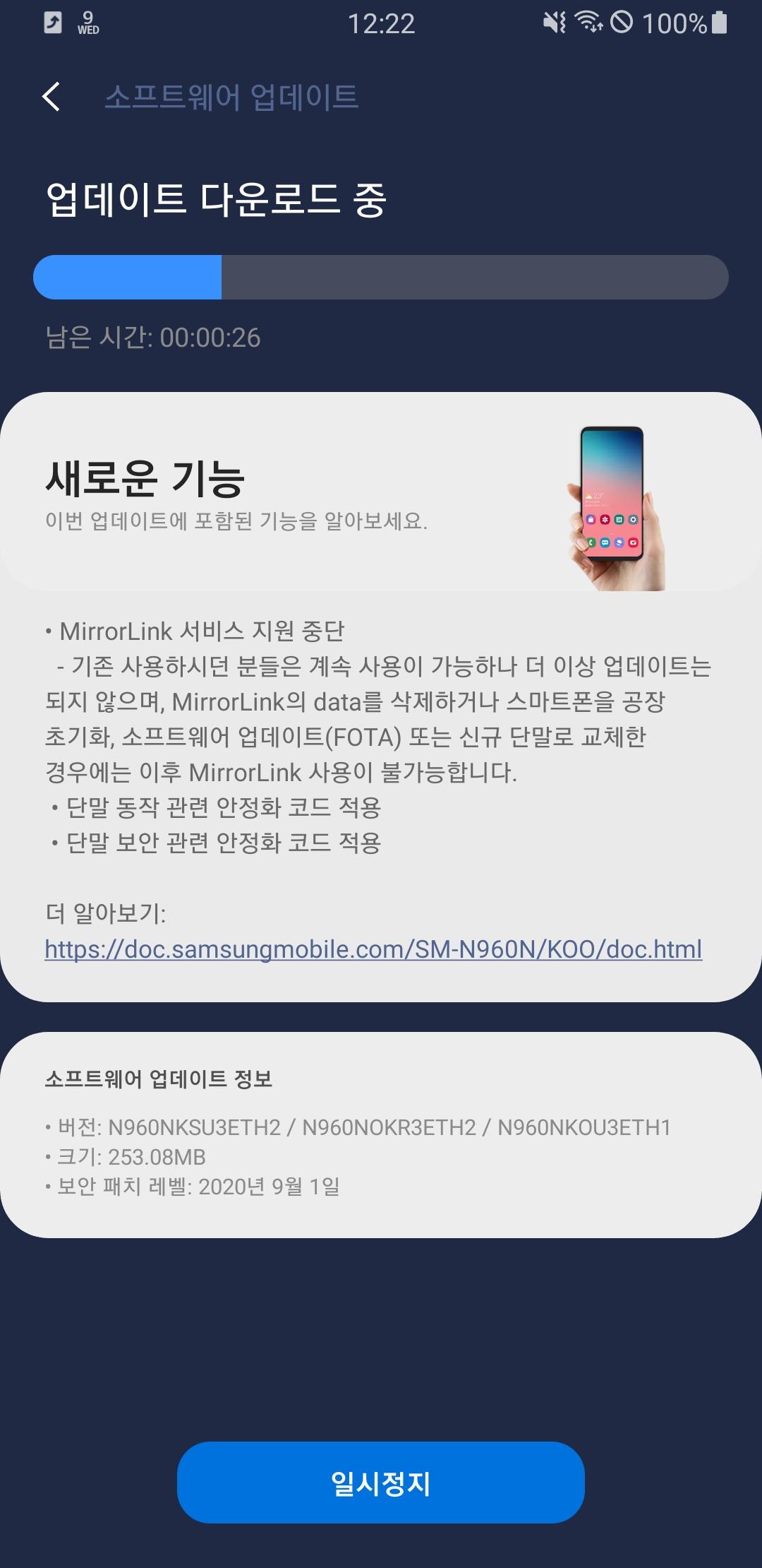 Screenshot_20200909-122244_Software update.jpg