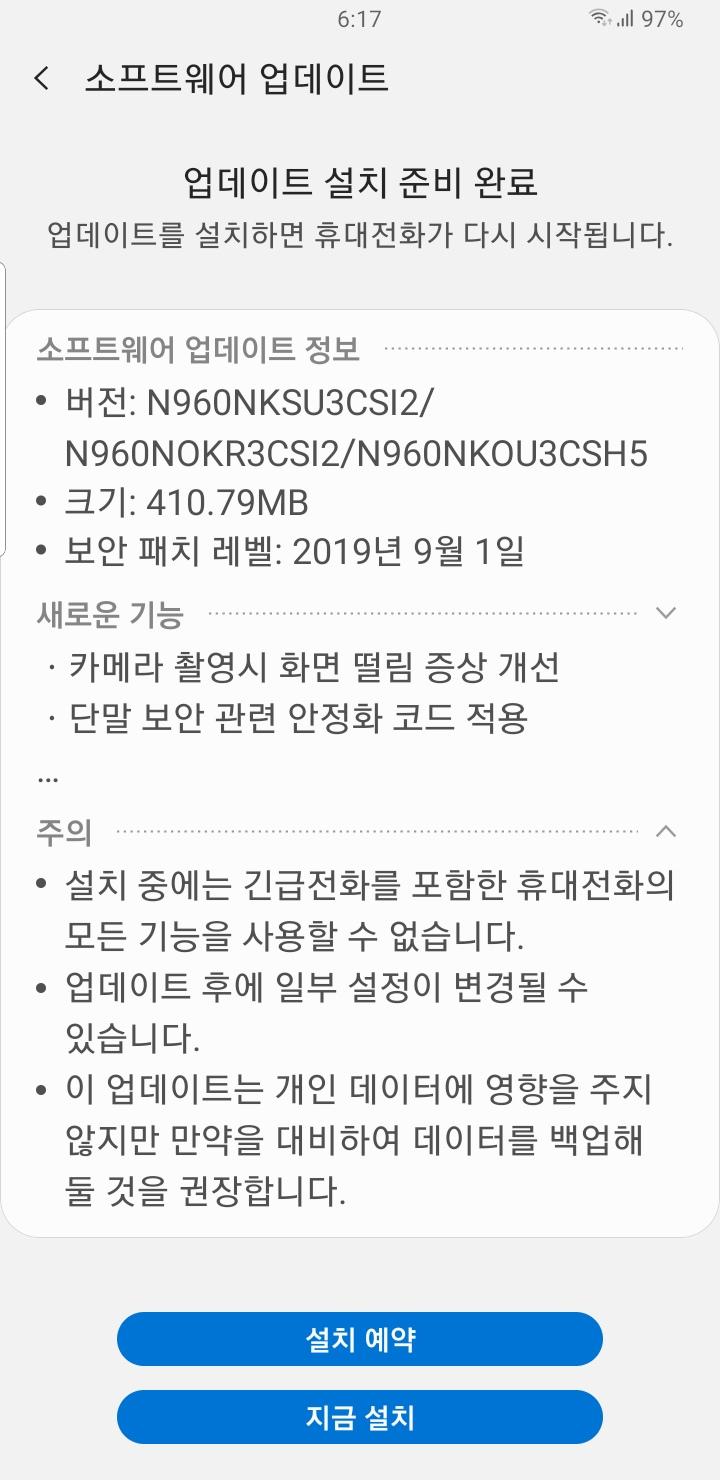 Screenshot_20190923-181740_Software update.jpg