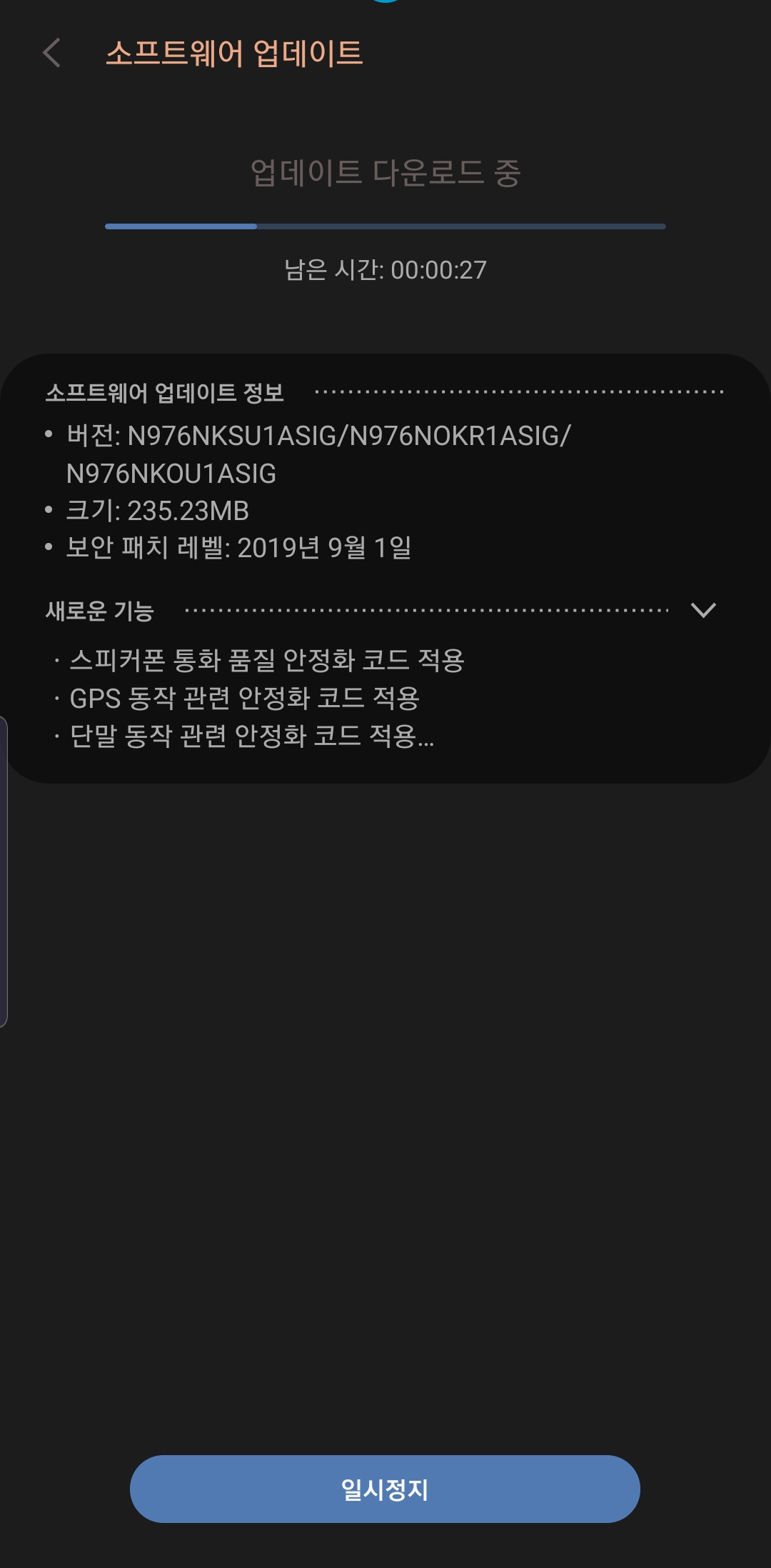 Screenshot_20191009-095025_Software update.jpg