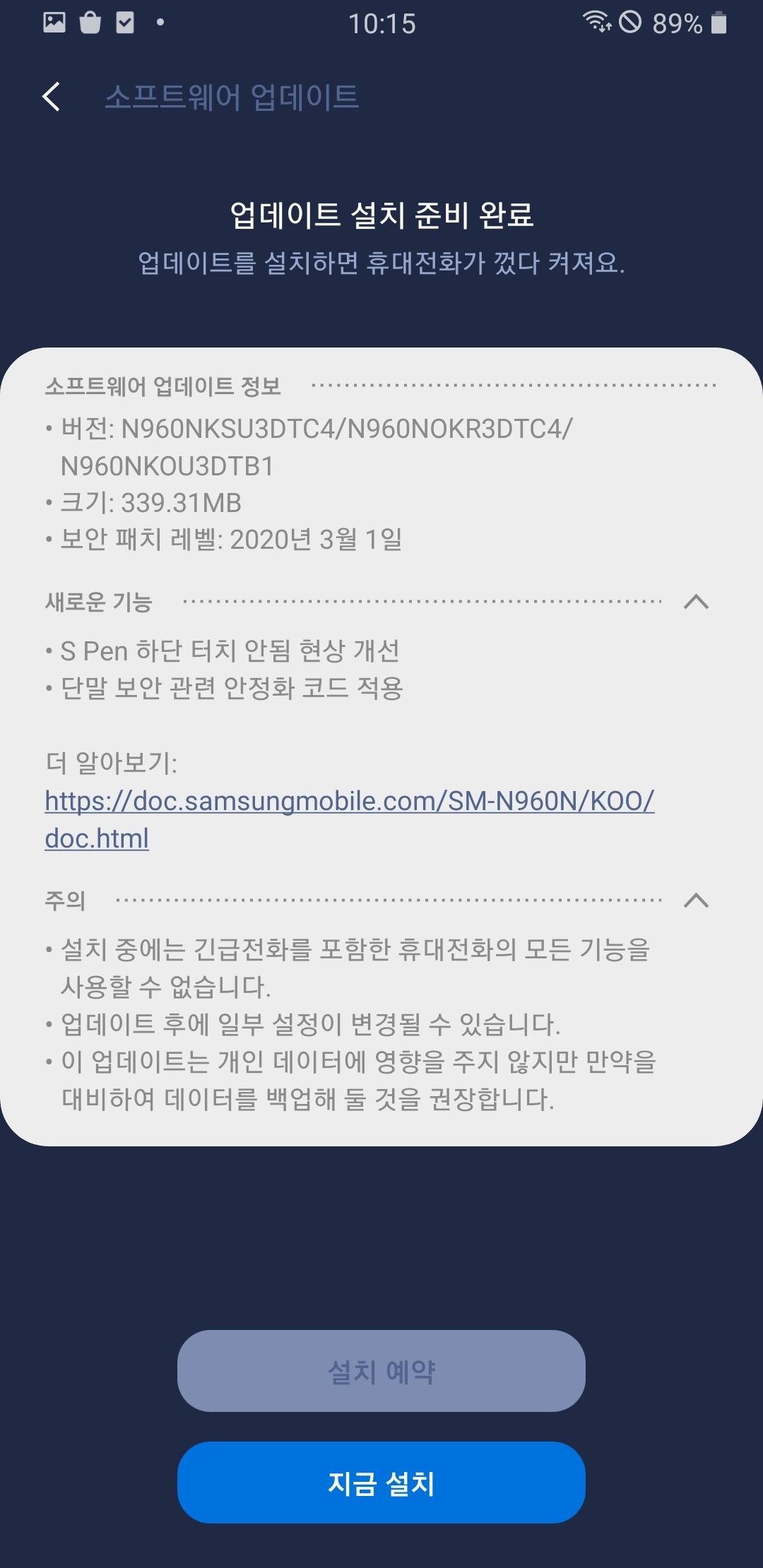 Screenshot_20200331-221530_Software update.jpg