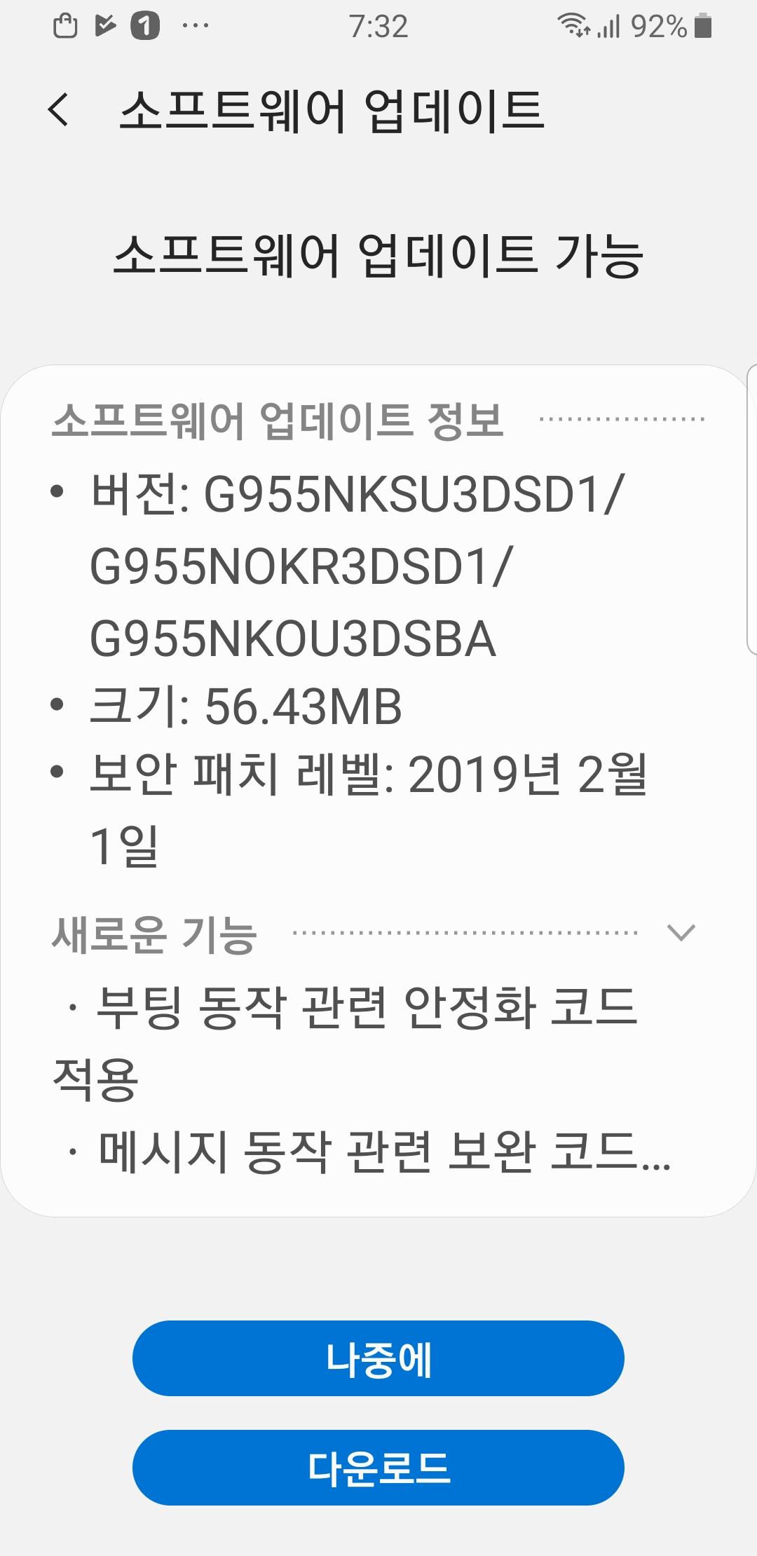 Screenshot_20190425-073214_Software update.jpg