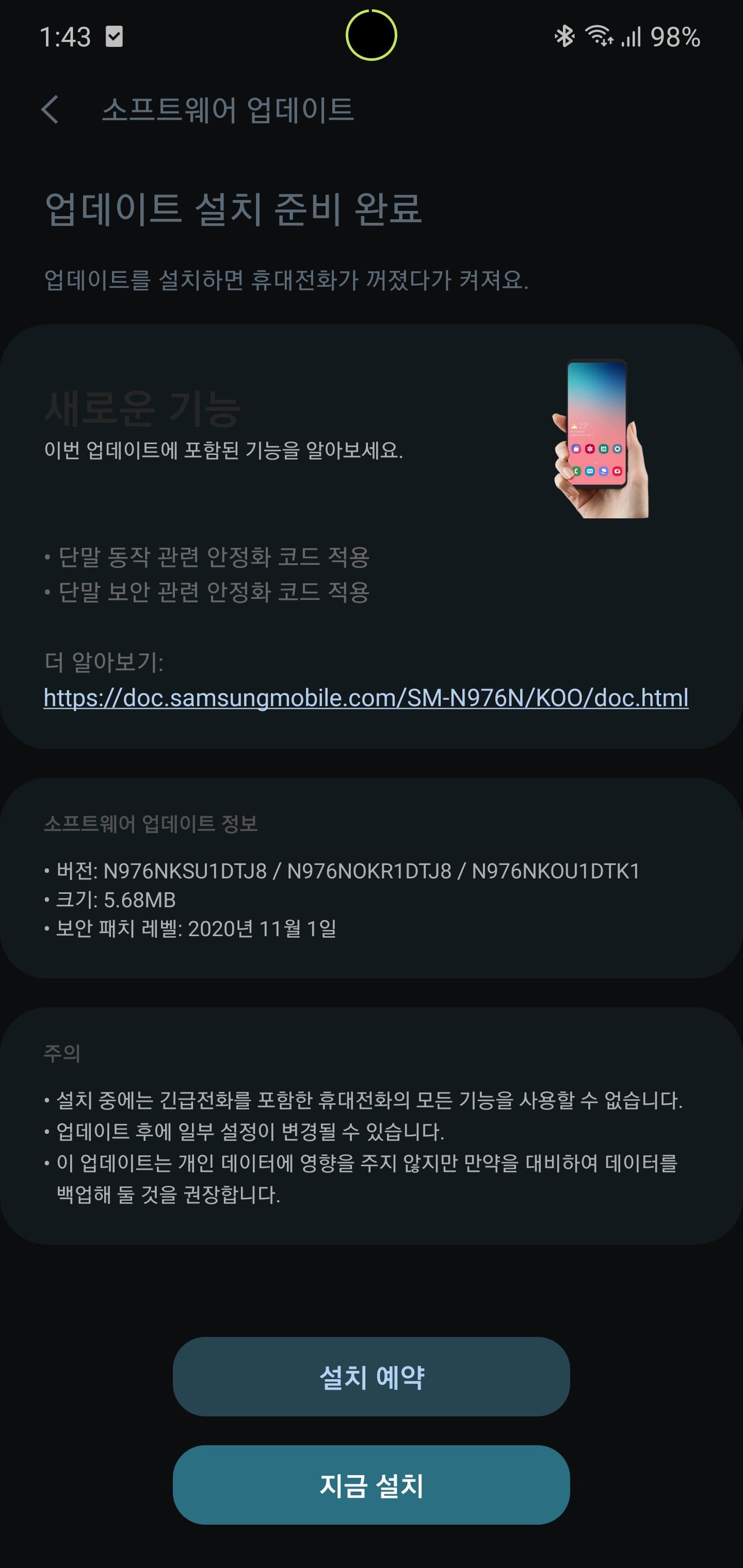 Screenshot_20201124-134400_Software update.jpg