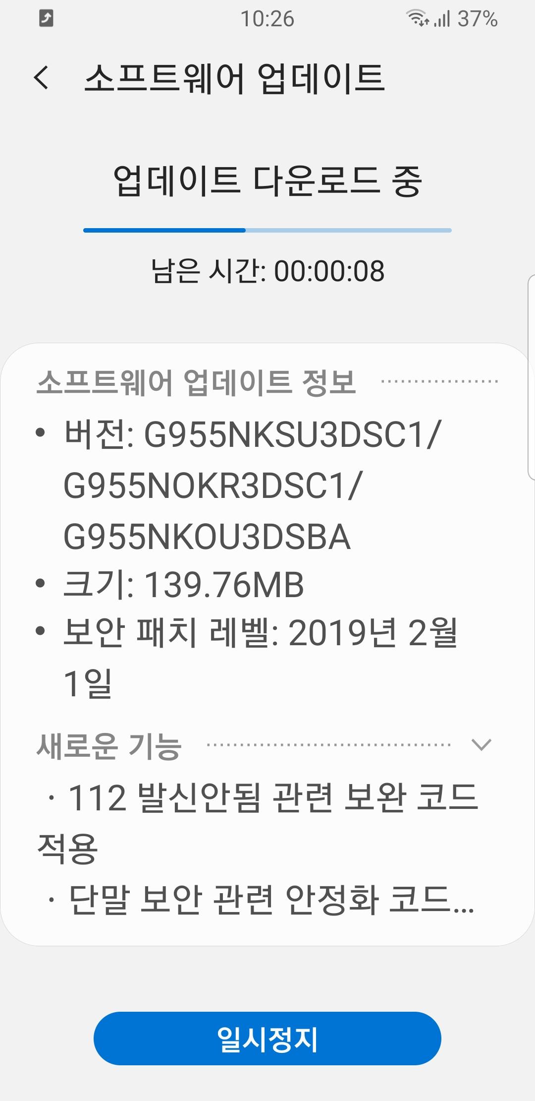 Screenshot_20190326-222637_Software update.jpg