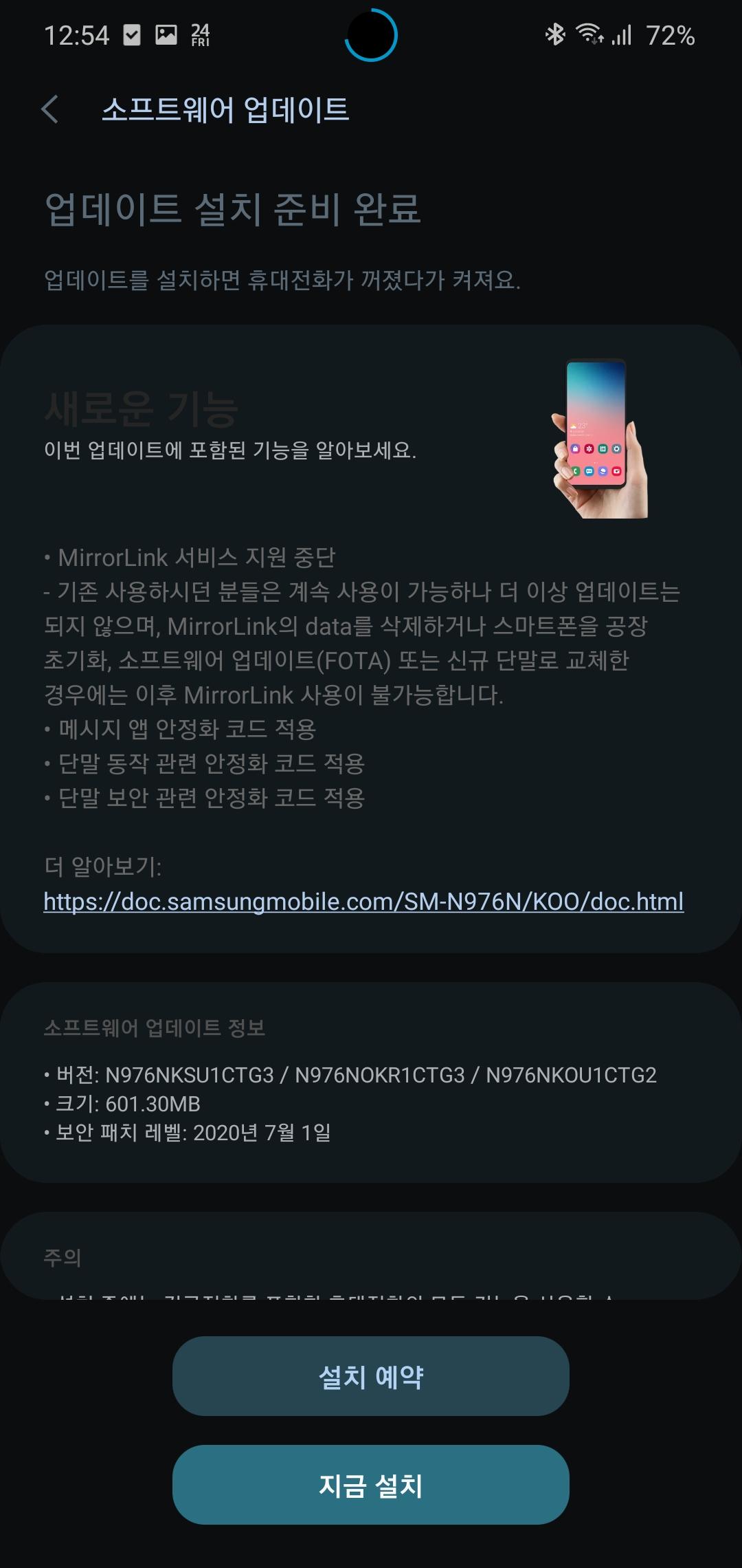 Screenshot_20200724-005427_Software update.jpg