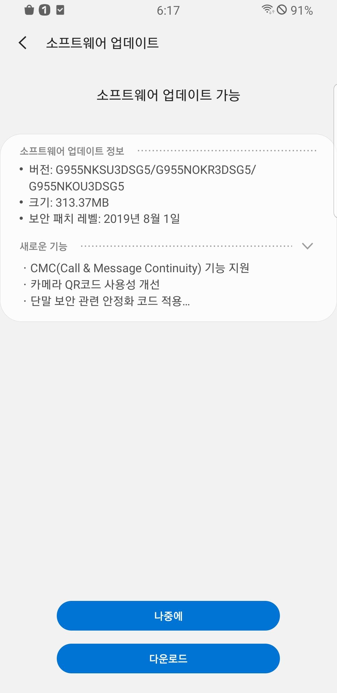 Screenshot_20190901-181752_Software update.jpg