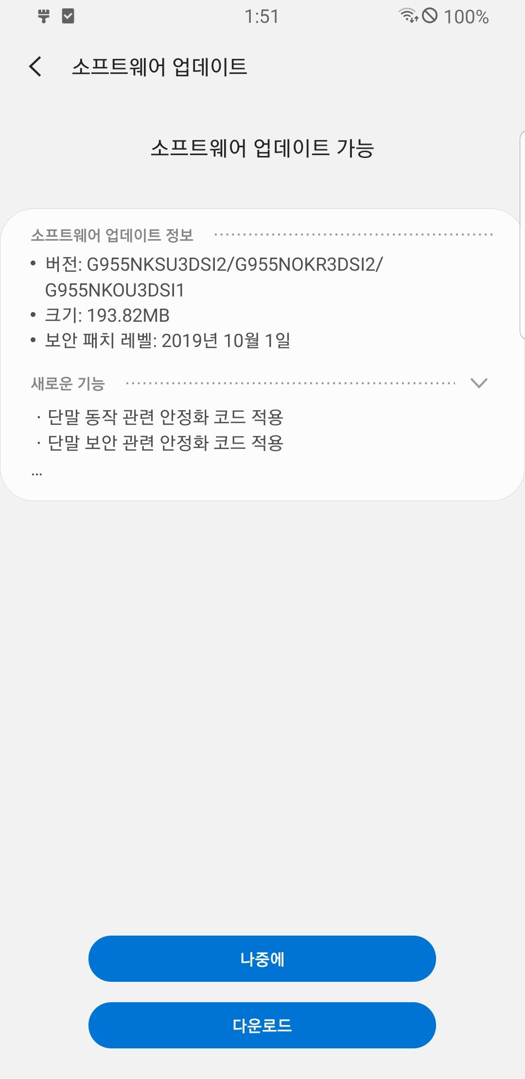 Screenshot_20191024-015131_Software update.jpg