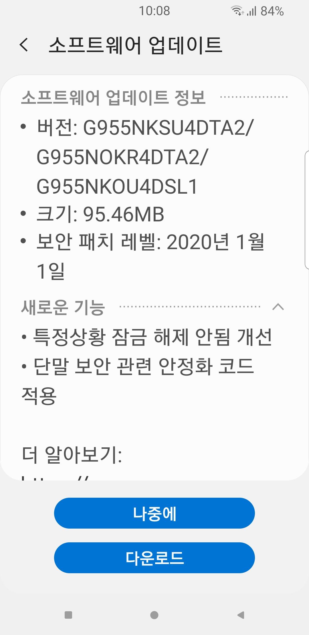 Screenshot_20200129-100834_Software update.jpg