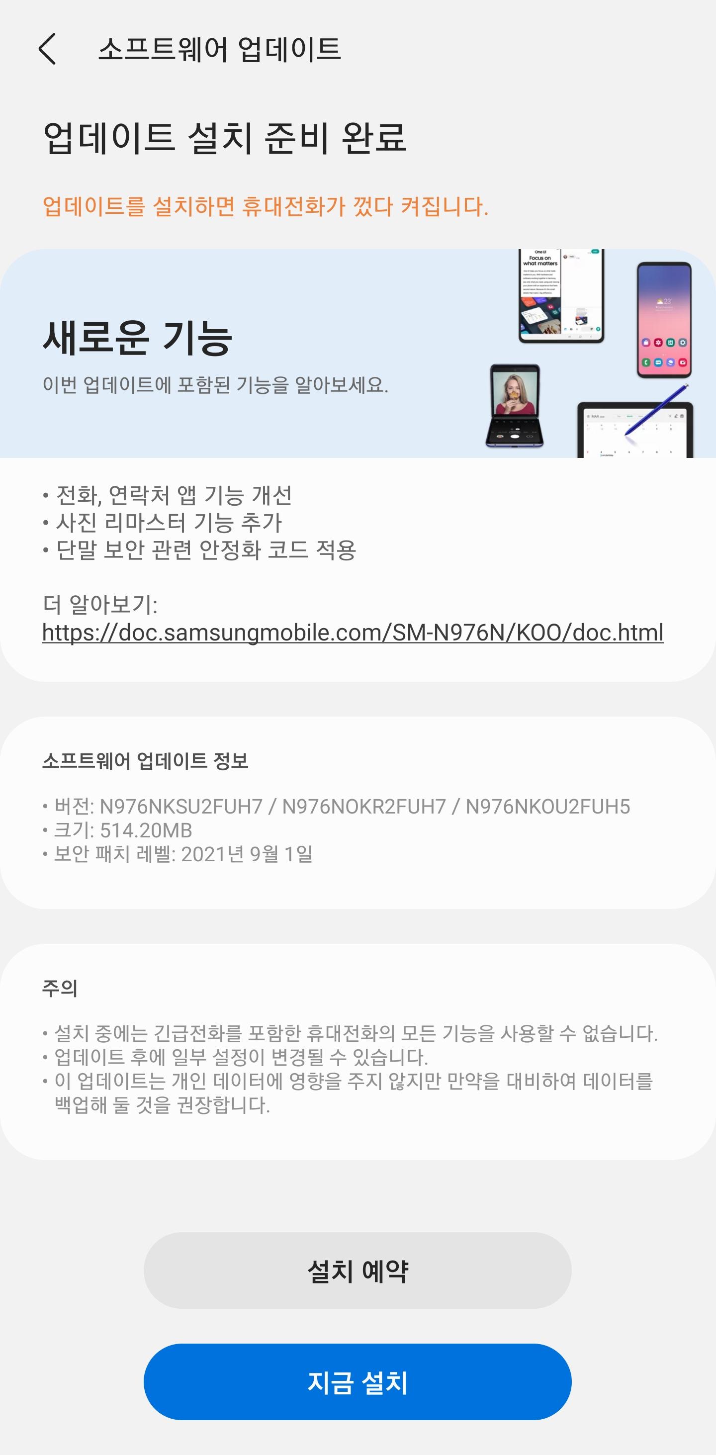 Screenshot_20210911-075855_Software update.jpg