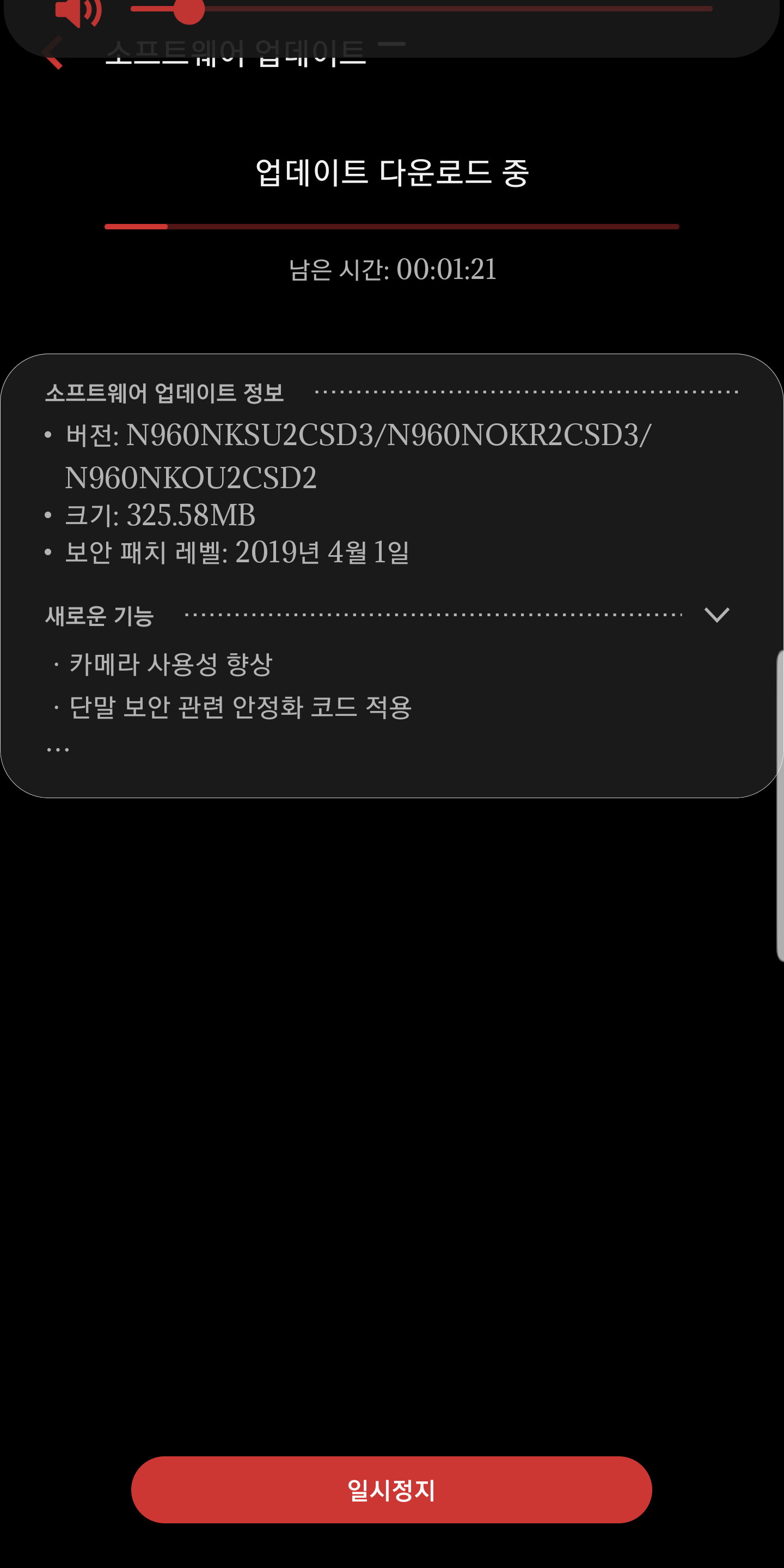 Screenshot_20190501-205406_Software update.png