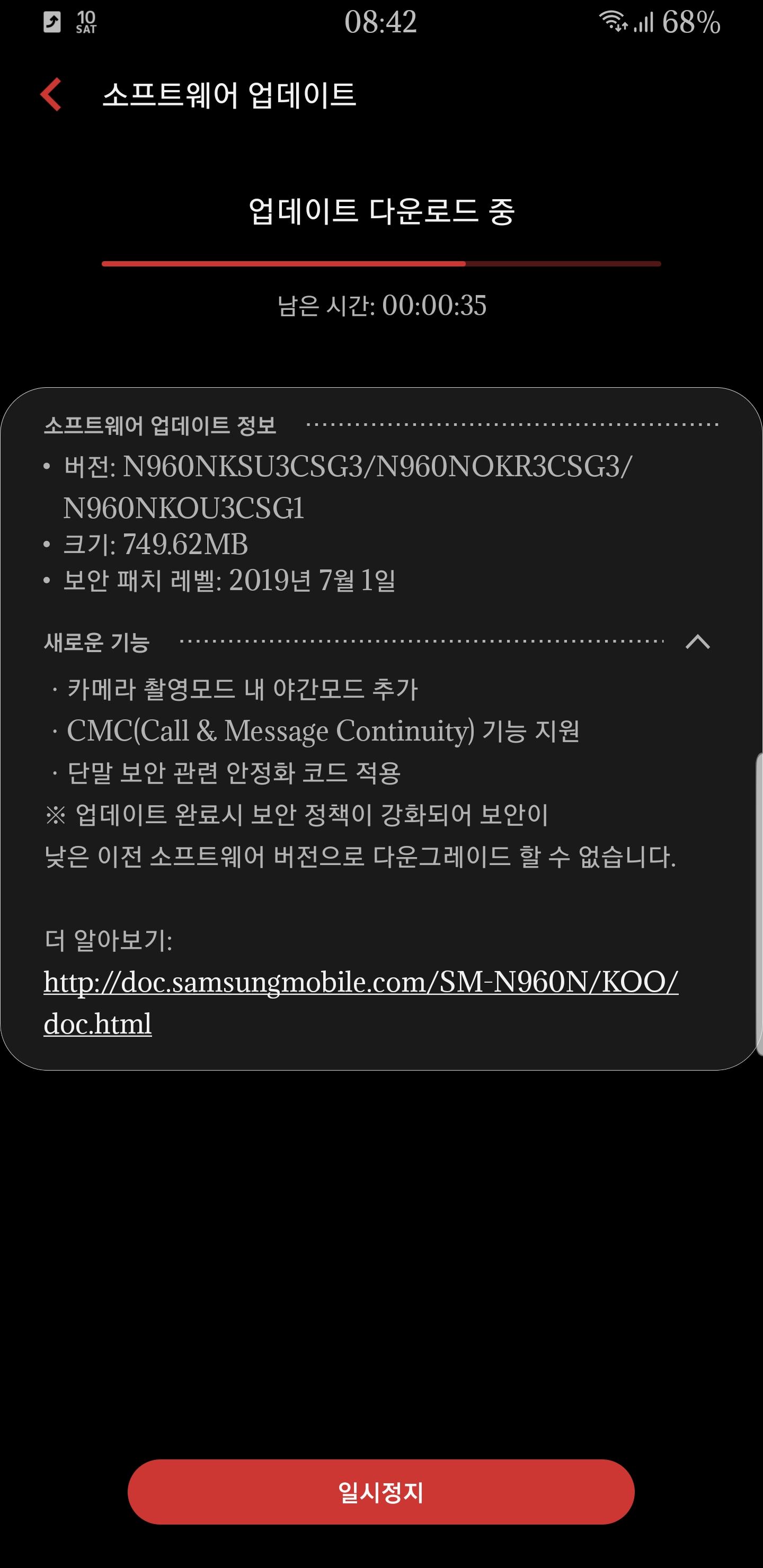 Screenshot_20190810-084241_Software update.jpg