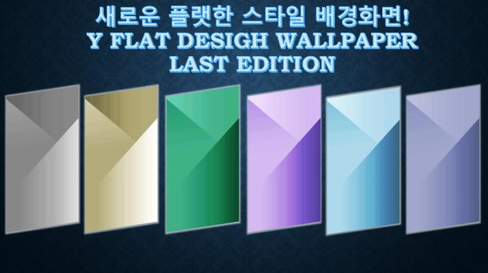 새로운_플랫한_스타일_배경화면__y_flat_desigh_wallpaper_last_Edition.png
