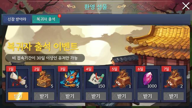 복귀자_이벤트_스크린샷.png